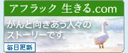 アフラック 生きる.com